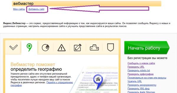 Добавить сайт в Яндекс Вебмастер