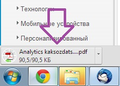 Как Экcпортировать Отчет из Google Analytics 3