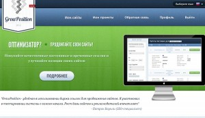 Growposition.com — Биржа Купли-Продажи Ссылок,Статей,Постовых и Постов