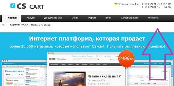 платформа для интернет-магазина