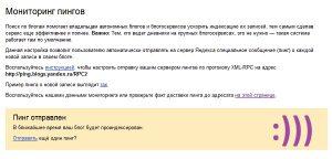 Как Отправить Пинг Яндексу Вручную