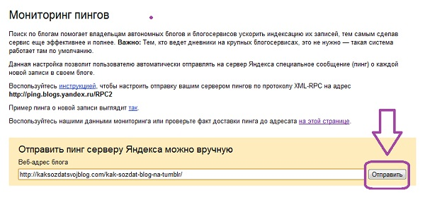 Пинг Яндекс. Блоги