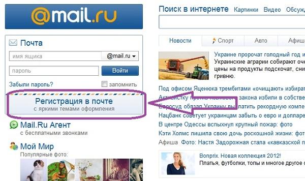 Идем на Mail.Ru