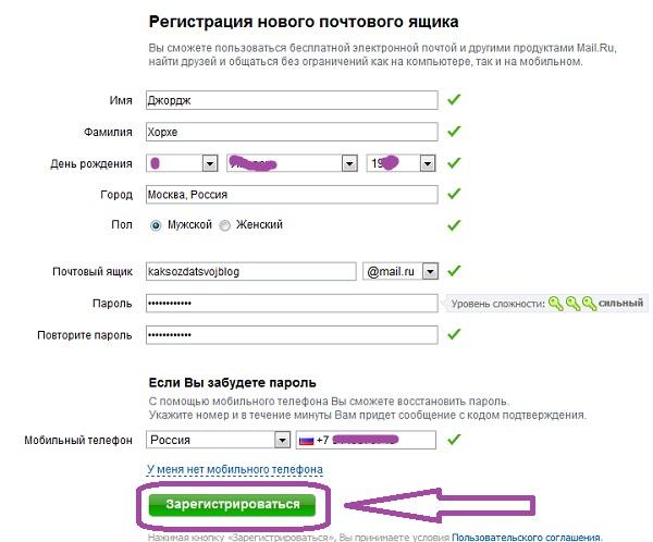 Вводим данные на Mail.Ru