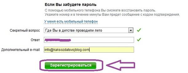 Жмем кнопку Зарегистрироваться