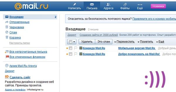 Почта на Mail.Ru создана