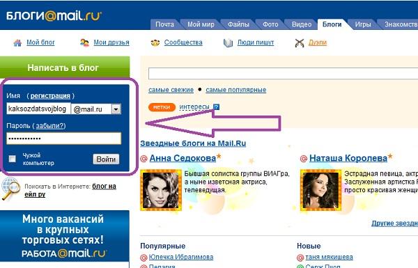 Идем на Блоги Mail.Ru