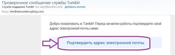 Подтвердите адрес электронной почты на Tumblr