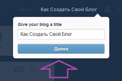 Создайте тайтл блога на Tumblr
