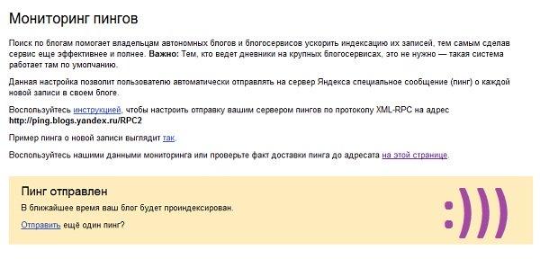 Блог запингован Яндексом!