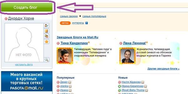 Кнопка Создать Блог