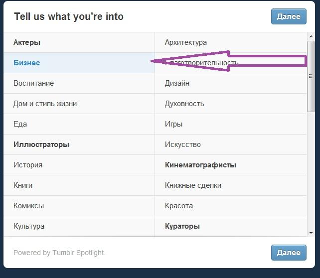 Выберите тематику Вашего блога на Tumblr