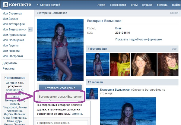 Добавлять друзей Вконтакте