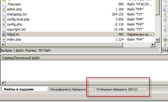Успешная передача файлов