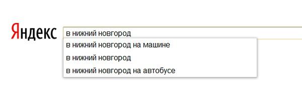 Яндекс в Нижний Новгород