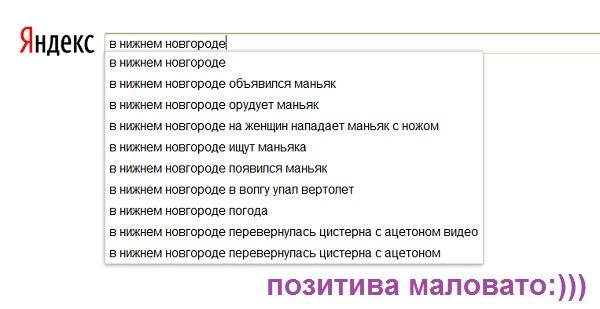 Яндекс в Нижнем Новгороде
