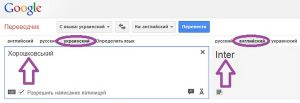Google Переводчик: Хорошковский = Inter