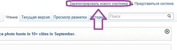 Зарегистрироваться в Вики