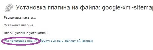 Активировать загруженный плагин Ворпресс. Шаг 3.