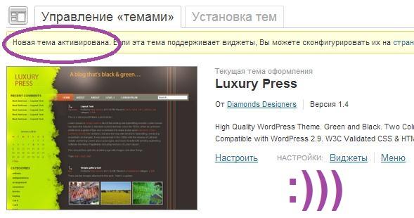 Добавить тему на WordPress. Шаг 6