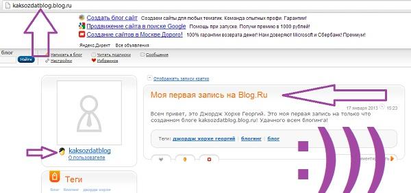 Как Создать Блог на Blog.Ru. Шаг 5.