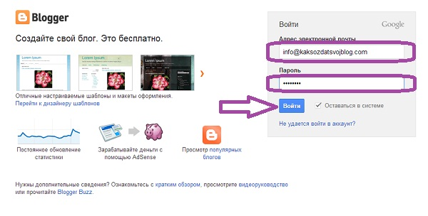 Создать Блог на Blogger.  Шаг 1.
