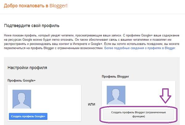 Создать Блог на Blogger.  Шаг 2.