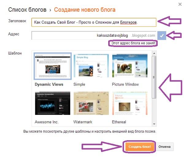 Создать Блог на Blogger. Шаг 5