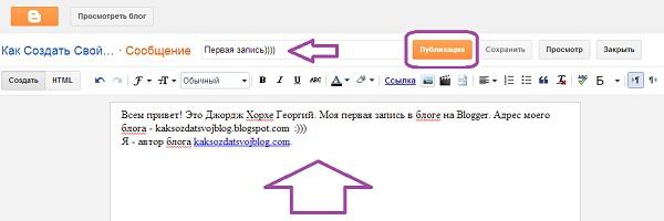 Создать Блог на Blogger. Шаг 7