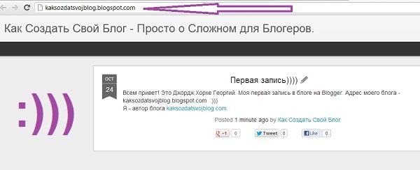 Блог на гугле