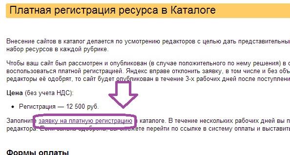 Добавить сайт в Яндекс Каталог. Шаг 1.