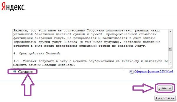 Добавить сайт в Яндекс Каталог. Шаг 2.