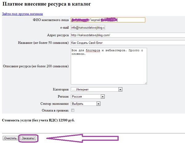 Добавить сайт в Яндекс Каталог. Шаг 3.