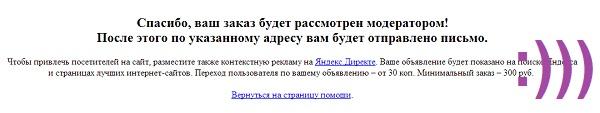 Добавить сайт в Яндекс Каталог. Шаг 4.