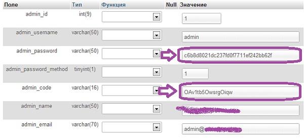 Значения для admin-pass и admin-code