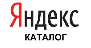 Как Добавить Сайт в Яндекс.Каталог