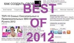 Лучшие Посты Kaksozdatsvojblog.com за 2012 год