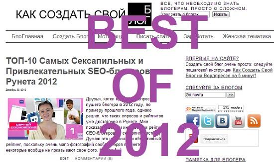 Лучшие посты на Kaksozdatsvojblog.com за 2012 год