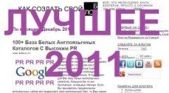 Лучшие Посты на Kaksozdatsvojblog.com за 2011 год