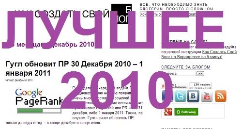 Лучшие Посты на Kaksozdatsvojblog.com за 2010 год