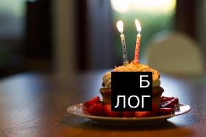 Блогу Kaksozdatsvojblog.com Исполнилось Сегодня 2 Года!