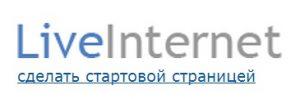 Как Создать Дневник на Liveinternet