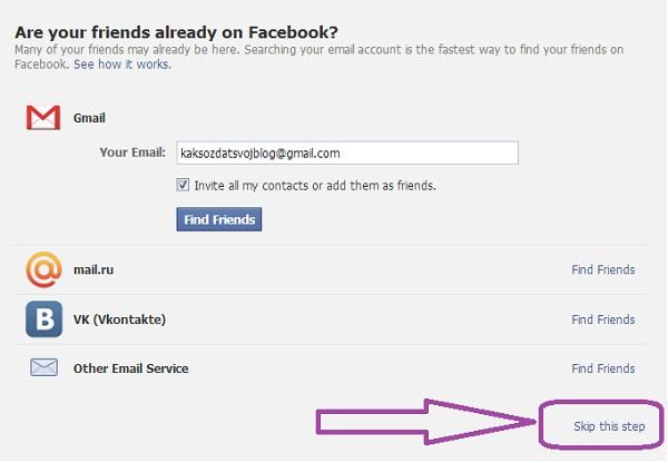Как Зарегистрироваться в Facebook. Шаг 2.