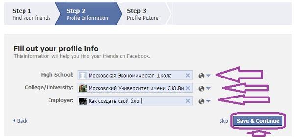 Как Зарегистрироваться в Facebook. Шаг 3.