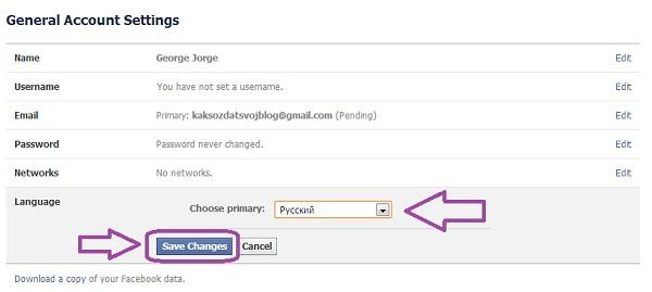 Как Зарегистрироваться в Facebook. Шаг 7.