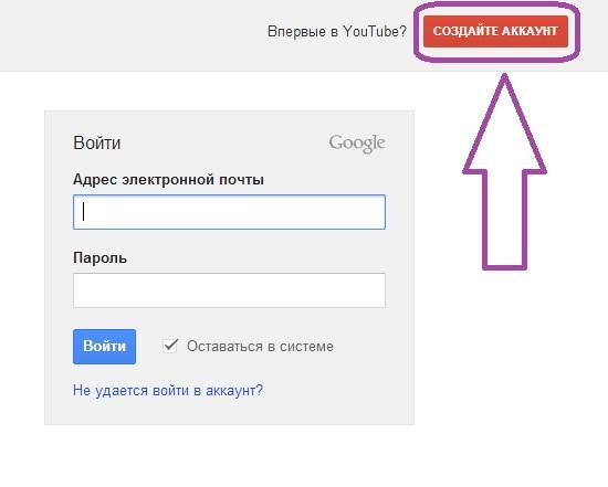 Как Зарегистрироваться на Youtube. Шаг 1.