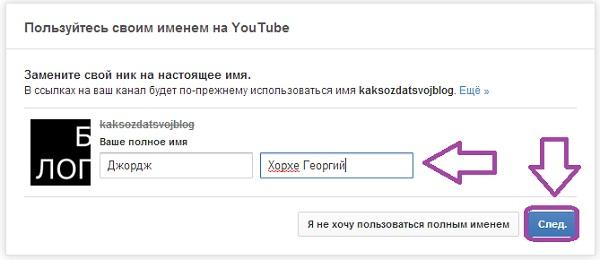 Как Зарегистрироваться на Youtube. Шаг 2.