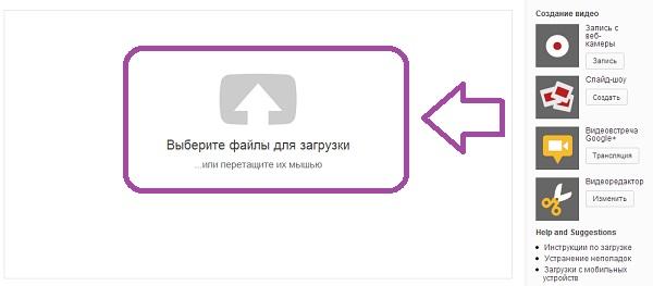 Как Зарегистрироваться на Youtube. Шаг 4.