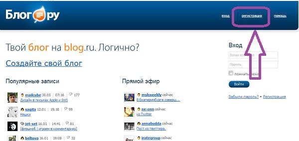 Как Создать Блог на Blog.Ru. Шаг 1.