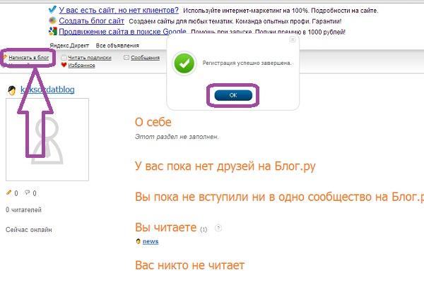 Как Создать Блог на Blog.Ru. Шаг 3.